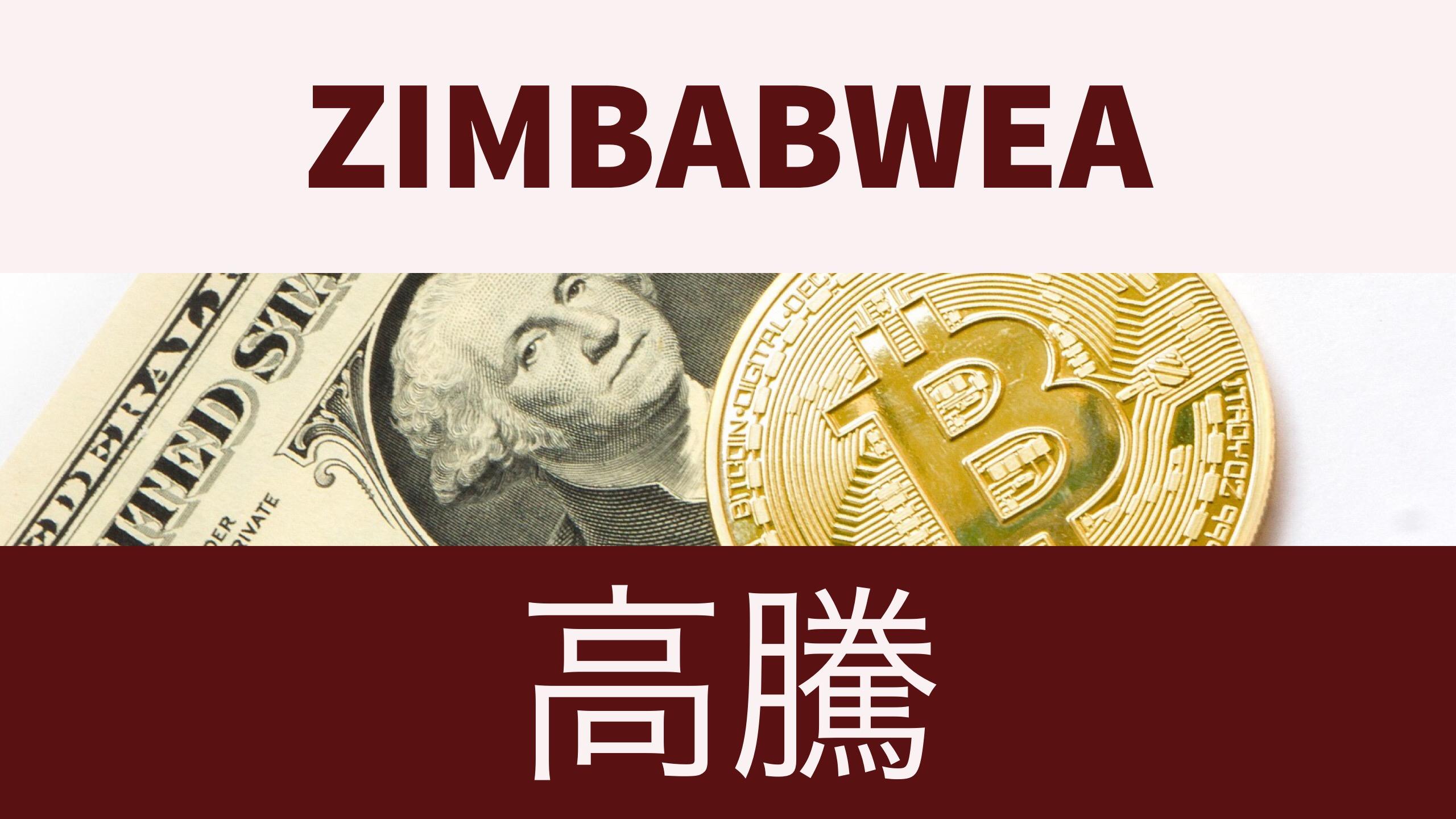 仮想通貨はジンバブエを救えるか – GNV