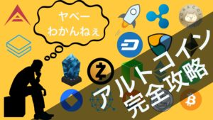 【随時更新】仮想通貨|コイン一覧まとめ − 特徴と可能性