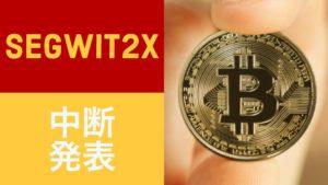 【速報|全文翻訳】Segwit2Xの開発者がアップグレード中断を発表