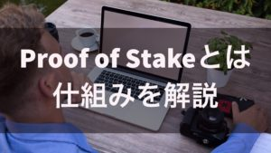 Proof of Stake(プルーフ・オブ・ステーク)とは?仕組みを解説