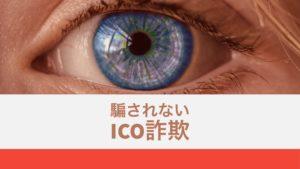ICO詐欺に騙されない!注目される『◯◯◯』のメカニズム