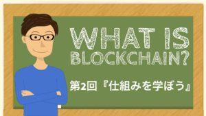 【図解】とってもわかりやすいブロックチェーンの仕組み