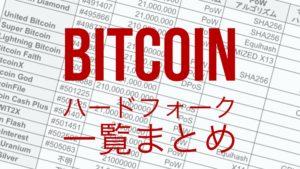 【随時更新】Bitcoin(ビットコイン)ハードフォーク一覧まとめ